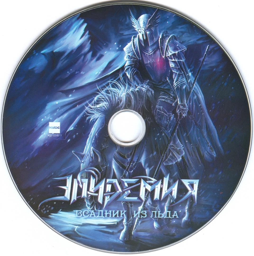Эпидемия - Всадник из льда (2011) - полная дискография, все тексты песен с  аккордами для гитары.